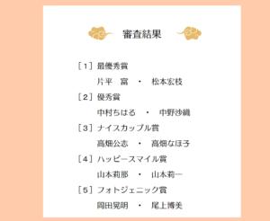 きものエスコートダンス動画キャンペーン結果発表!